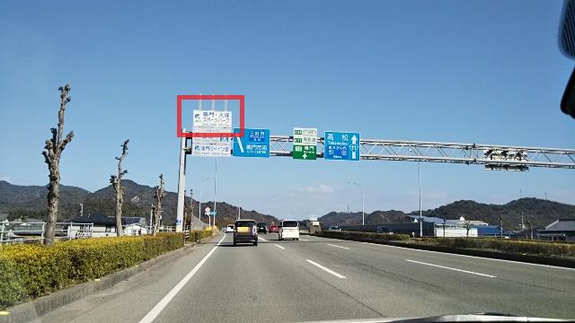 国道11号