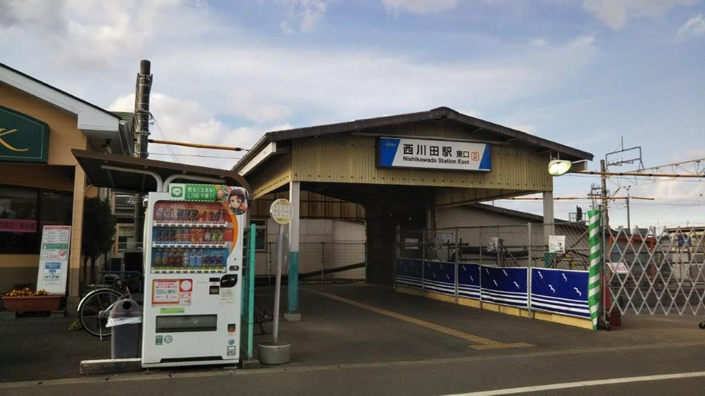 東武西川田駅